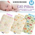 GIO Pillow 超透氣護頭型嬰兒枕頭 M號 多款花色