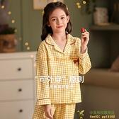 兒童睡衣春季長袖純棉女寶寶中大童小女孩兩件式女童組合裝家居服【小玉米】