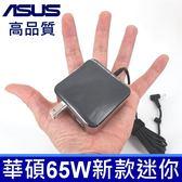 華碩 新款迷你 65W 變壓器 原廠規格 19V 3.42A 小接口 孔徑:4.0*1.35mm 充電器 充電線 電源線