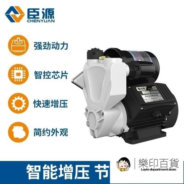 抽水機 自吸泵家用全自動220v增壓泵靜音自來水加壓管道泵小抽水機吸水泵 樂印百貨