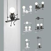 【PW居家燈飾】 盪鞦韆雙人造型壁燈 黑色