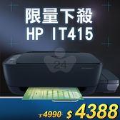 【限量下殺30台】HP InkTank Wireless 415 無線相片連供事務機 /適用 HP GT51/GT51XL/GT52