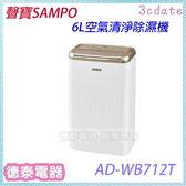 SAMPO聲寶6L空氣清淨除濕機AD-WB712T【德泰電器】