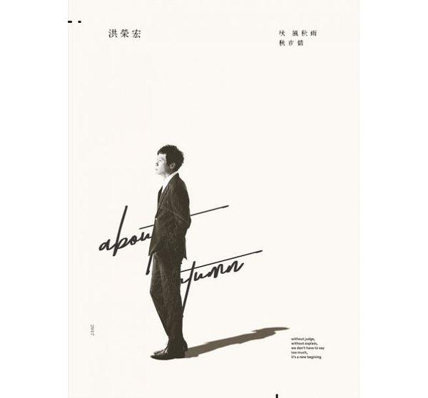 洪榮宏 秋風秋雨秋夜情 CD (購潮8)
