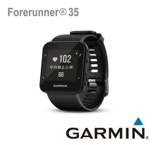 GARMIN Forerunner 35 GPS 心率智慧跑錶-躍動黑