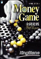 Money Game 金錢遊戲