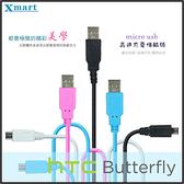 ◆Xmart Micro USB 2M/200cm 傳輸線/高速充電/HTC Butterfly X920d/x920e蝴蝶機/X920S ButterflyS/B810 Butterfly2/3/B830X