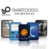 行動電源-西班牙smartoools行動電源10000ma 聚合物便攜可愛小米迷你行動電源 喵喵物語