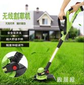 家用小型充電式打草機電動割草機除草神器刀片多功能鋰電池便攜式LXY3916【雅居屋】