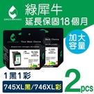 綠犀牛 for CANON 1黑1彩 PG-745XL+CL-746XL 高容量環保墨水匣/適用 CANON iP2870/MG2470/MG2570