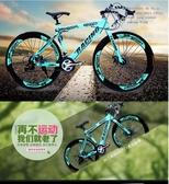 26寸變速死飛自行車27速彎把男女款單車公路賽自行車雙碟剎學生車21速YQS 【快速出貨】
