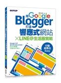 (二手書)用Google Blogger打造響應式網站 X LINE@生活圈實戰,行動商務也Easy!..