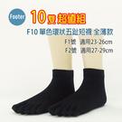 [ 開發票 Footer ] F10 單色環狀五趾短襪 全薄款 10雙超值組;除臭襪