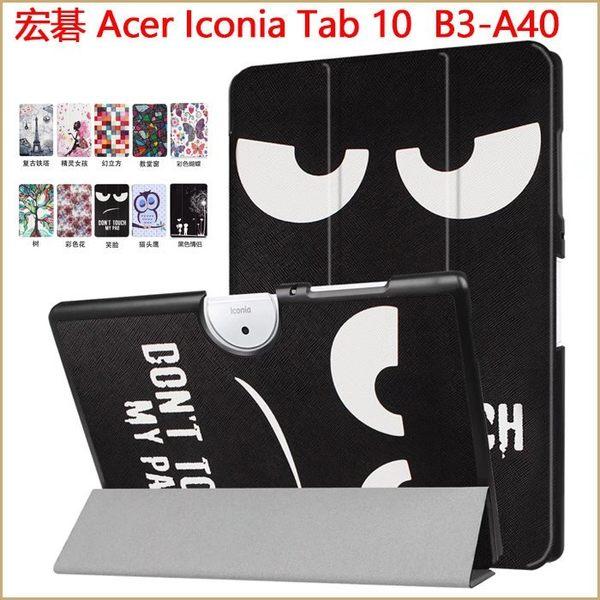 彩繪卡斯特 宏碁 Acer Iconia Tab 10 B3-A40 平板皮套 插畫皮套 支架 自動吸附 b3-a40 超薄三折