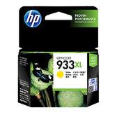 CN056AA HP 933XL 大印量黃色墨水匣 適用 OJ 6100/6600/6700/7110/7510A/7612