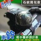 金德恩 台灣製造 經典石紋車鈴/ 迷你車鈴/ 超響車鈴