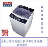 【HERAN禾聯】6.5KG全自動洗衣機 HWM-0651 含運費 ★下單前先確認是否有貨