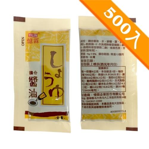 憶霖 調合醬油(6g x 500包/盒)