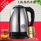 熱水壺-110V電水壺出國旅游學習304不銹鋼電熱水壺美國家用110伏燒開水壺 提拉米蘇