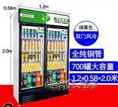 依維思冷藏展示柜商用冰柜立式單門水果保鮮柜冰箱冷藏柜飲料柜 220V igo「時尚彩虹屋」