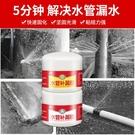 水管漏水堵漏膠防水膠帶補漏貼強力止水鑄鐵ppr下水管道修補密封 店慶降價