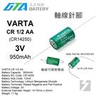 【久大電池】 VARTA CR1/2AA 3V 可彎曲軸線針腳1P+1P Varta 6127 PLC工控電池 VA10