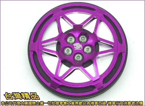 A4795010536  台灣機車精品 JNM六芒星油箱蓋 光陽車系紫款不挑隨機出貨單入(現貨+預購)   外蓋 飾蓋