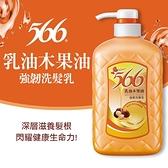566乳油木果油強韌洗髮乳800g