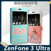 ASUS ZenFone 3 Ultra 6.8吋 卡通彩繪保護套 超薄側翻皮套 簡約 開窗 支架 插卡 磁扣 手機套 手機殼