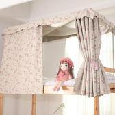 學生宿舍床簾上鋪下鋪遮光簾女寢室簡約加厚窗簾透氣蚊帳床幔床圍中秋節促銷