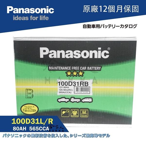 國際牌電池 100D31L 現代 SONATA PANASONIC 蓄電池 電瓶 95D31L 哈家人