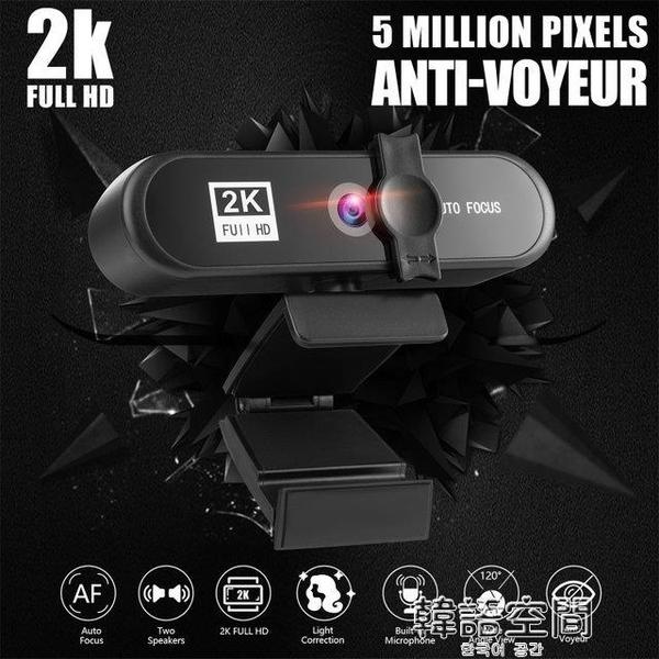 網路攝像頭 自動對焦高清網路電腦視頻攝像頭 會議直播USB攝像頭 美顏