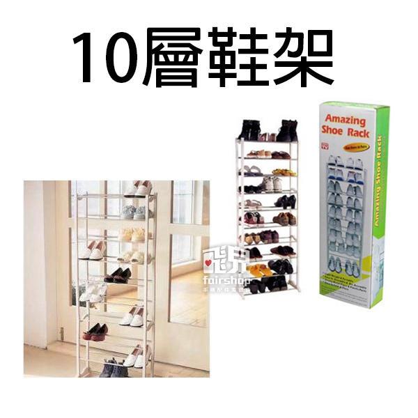 【妃凡】組合鞋架!10層鞋架 多功能 鞋櫃 置物 置物架 玄關架 架子 收納架 鋼管架 簡易組合 77