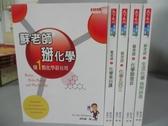 【書寶二手書T1/科學_RAN】蘇老師輕鬆掰化學套書_5本合售_蘇瓦茲