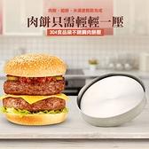 【超取399免運】304食品級不銹鋼漢堡肉餅壓模具 DIY模具 廚房漢堡壓肉器