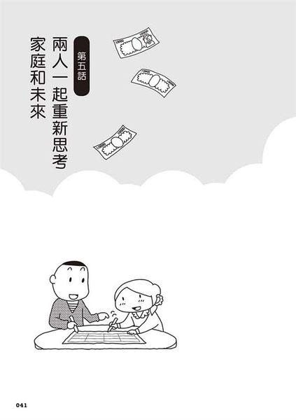 (二手書)小資夫妻的10個存錢術
