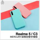 Realme 5 C3 液態殼 手機殼 矽膠 保護套 防摔 軟殼 手機套 霧面 抗變形 鏡頭保護 保護殼