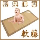 嬰兒軟藤蓆.嬰兒涼蓆.兒童涼蓆.涼墊.涼席.嬰兒床墊 嬰兒床蓆 台灣製造【老婆當家】