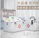 大容量鋁合金藥箱家用醫藥箱兒童藥箱家庭急救箱套裝 小時光生活館