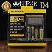 充電槽 小馬哥蒸汽煙 奈特科爾/NiteCore D4智能充電器 四槽多充電池  城市科技DF