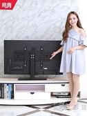 魔典液晶電視機底座支架子掛架架萬通用能24 29 32 42 55 65英寸 WD 聖誕節全館免運
