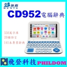 BESTA 無敵 CD-952電子辭典 翻譯機 CD952 公司貨 550萬字庫 語言學習機 另有CD951 CD631