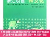 """簡體書-十日到貨 R3YY【浙江農民""""種文化""""】 9787807353768 西泠印社出版社有限公司 作者:"""