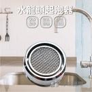 【珍昕】水龍頭起泡器 (直徑約2.3cm...