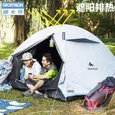 帳篷  露營帳篷戶外2-3人防曬遮光防紫外線QUECHUA CPY igo 第六空間