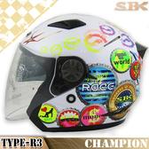 【SBK TYPE-R III 冠軍 champion 白 雙層鏡片 TYRE-R3 半罩安全帽 內襯全可拆】