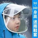 兒童雨衣男小學生上學加厚連體套裝寶寶雨衣幼兒園防水雙帽檐雨披