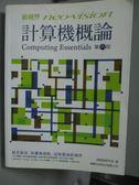【書寶二手書T6/大學資訊_WEV】新視界計算機槪論6/e_施威銘硏究室