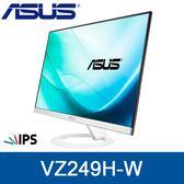 【免運費】ASUS 華碩 VZ249H-W 24型 IPS 螢幕(白色) 薄邊框 廣視角 內建喇叭 不閃屏 低藍光 三年保固