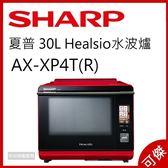 SHARP 夏普 30L Healsio水波爐 AX-XP4T(R) 蕃茄紅 具備多種加熱方式 4.3吋觸控螢幕 公司貨